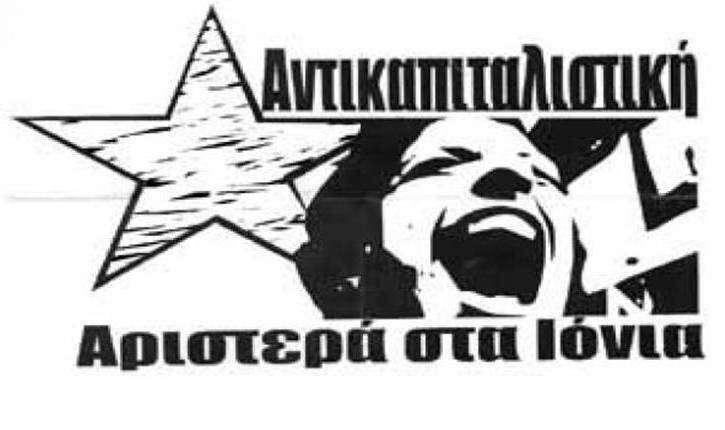 Η ΑΝΤΙΚΑΠΙΤΑΛΙΣΤΙΚΗ ΑΡΙΣΤΕΡΑ ΣΤΑ ΙΟΝΙΑ αποχαιρετά τη Βέρα Κορωνάκη -  Κέρκυρα Σήμερα