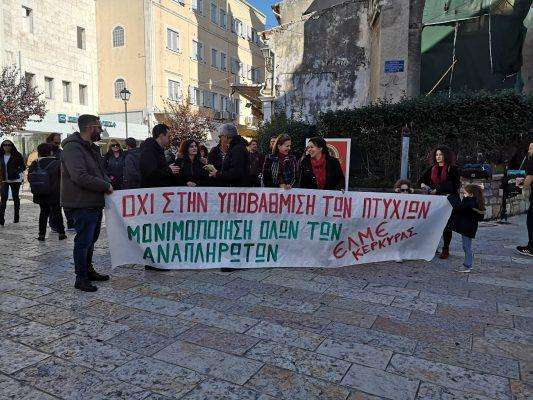 Κέρκυρα: Δάσκαλοι και Καθηγητές καλούν σε συγκέντρωση διαμαρτυρίας στην Ανουντσιάτα