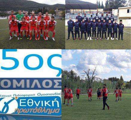 Γ΄Εθνική: Την Κυριακή πρεμιέρα για ΑΕ Λευκίμμης-ΟΦΑΜ & Κέρκυρα