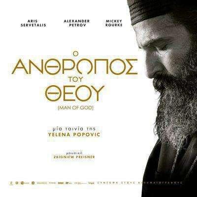 """Κέρκυρα: """"Ο άνθρωπος του Θεού"""" στον Κινηματογράφο ΟΡΦΕΑΣ (trailer)"""