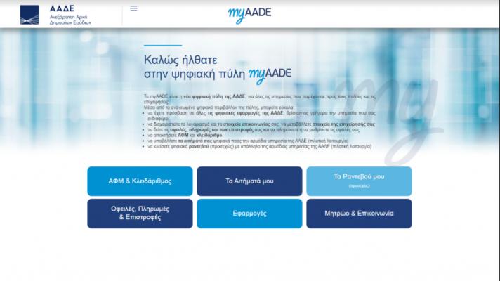 Τέλος εποχής για το TAXISNET – Ήρθε το myaade.gov.gr (video)